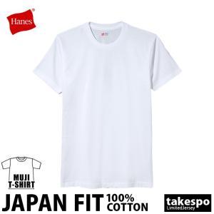ブランド : Hanes(ヘインズ)  分  類 : メンズ Tシャツ  商 品 名 : ジャパンフ...