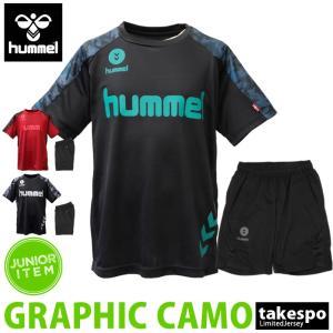 ブランド : hummel(ヒュンメル) 分  類 : ジュニア Tシャツ・ハーフパンツ上下(セット...