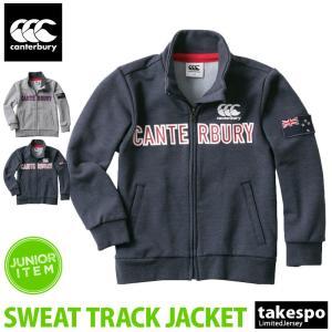 カンタベリー スウェットジャケット ジュニア 上 CANTERBURY トラックジャケット 保温 フルジップ トレーニングウエア アウトレット SALE セール|takespo