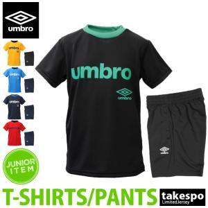 ブランド : umbro(アンブロ) 分  類 : ジュニア Tシャツ・ハーフパンツ上下(セットアッ...