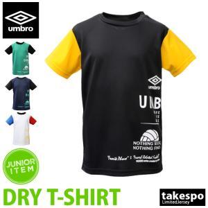 ブランド : umbro(アンブロ) 分  類 : ジュニア Tシャツ 商 品 名 : グラフィック...