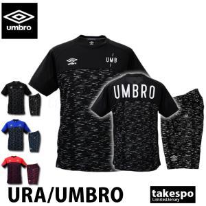 ブランド : umbro(アンブロ) 分  類 : メンズ Tシャツ・ハーフパンツ上下(セットアップ...