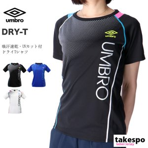 ブランド : umbro(アンブロ) 分  類 : レディース Tシャツ 商 品 名 : WM.ドラ...