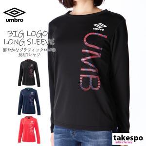 ブランド : umbro(アンブロ) 分  類 : レディース Tシャツ 商 品 名 : ドライ長袖...