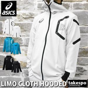 アシックス クロス薄手ジャケット メンズ 上 asics フード付き LIMO リモ アウトレット 半額|takespo