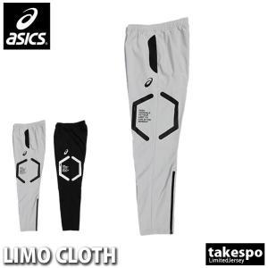 アシックス クロス薄手パンツ メンズ 下 asics LIMO リモ あすつく アウトレット 半額|takespo