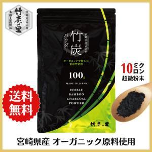竹炭パウダー 100g 食用  チャコールクレンズ チャコール チャコールコーヒー 10ミクロン 製...