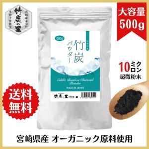 竹炭パウダー 食用 竹炭の里 100%天然 食用 竹炭パウダー 500g 10ミクロン 滅菌処理済み