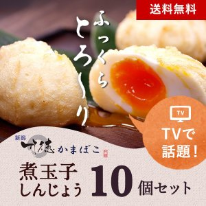 【送料無料】「煮玉子しんじょう」10個詰合せ お取り寄せ贈り物ギフトにも人気です|taketoku-kamaboko