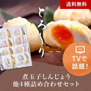 【送料無料】煮玉子しんじょう他4種詰合せ【マツコ】練り物/ねりもの/マツコ絶賛/話題のねりもの/煮卵|taketoku-kamaboko