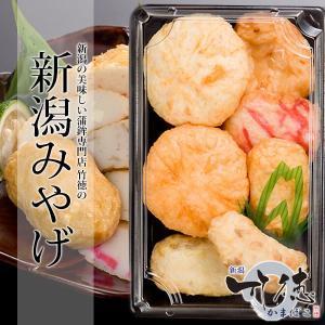 新潟みやげ 揚げ蒲鉾バラエティー7種セット|taketoku-kamaboko