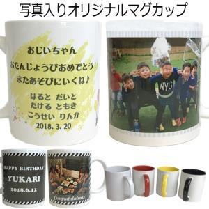 商品名:写真入りオリジナルマグカップ サイズ:口径/約82φ/高さ約95mm 重量/約350g 素材...
