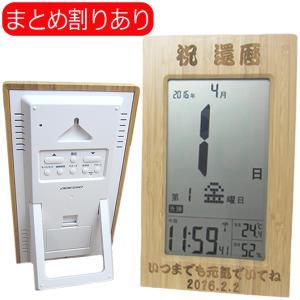 商品名:日めくり電波時計 彫刻方法:レーザー彫刻 Mサイズ:高さ237mm幅137mm厚み32mm ...