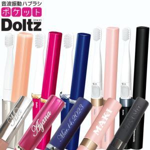 商品名:パナソニック ポケットドルツ 音波振動歯ブラシ Doltz EW-DS28-P EW-DS1...