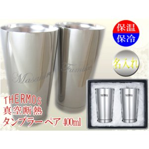 商品名:THERMOS サーモス 真空断熱 タンブラーペア 400ml JMO-GP2 彫刻方法:サ...