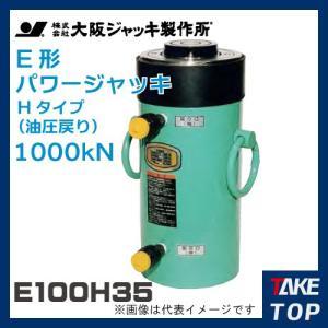 大阪ジャッキ製作所 E100H35 E型 パワージャッキ 油圧戻りタイプ 揚力1000kN ストローク350mm taketop