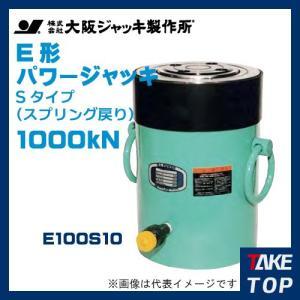 大阪ジャッキ製作所 E100S10 E型 パワージャッキ スプリング戻りタイプ 揚力1000kN ストローク100mm taketop
