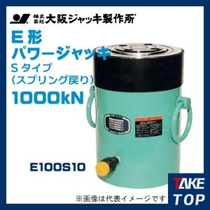 大阪ジャッキ製作所 E100S20 E型 パワージャッキ スプリング戻りタイプ 揚力1000kN ストローク150mm taketop