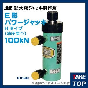 大阪ジャッキ製作所 E10H8 E型 パワージャッキ 油圧戻りタイプ 揚力100kN ストローク80mm taketop