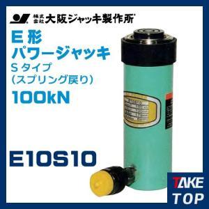 大阪ジャッキ製作所 E10S10 E型 パワージャッキ スプリング戻りタイプ 揚力100kN ストローク100mm taketop