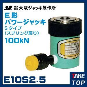 大阪ジャッキ製作所 E10S2.5 E型 パワージャッキ スプリング戻りタイプ 揚力100kN ストローク25mm taketop