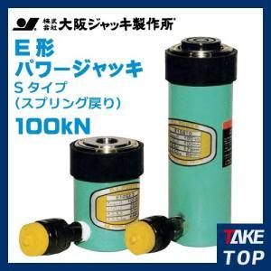 大阪ジャッキ製作所 E10S25 E型 パワージャッキ スプリング戻りタイプ 揚力100kN ストローク250mm taketop