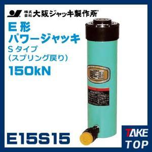 大阪ジャッキ製作所 E15S15 E型 パワージャッキ スプリング戻りタイプ 揚力150kN ストローク150mm taketop