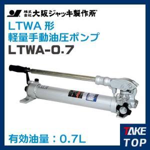 大阪ジャッキ製作所 LTWA-0.7 LTWA形 軽量手動油圧ポンプ 有効油量0.7L taketop