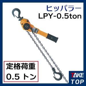 ヒッパラー ラチェットレバーホイスト 0.5ton LPY2-0.5ton 鋼板製 荷締機|taketop