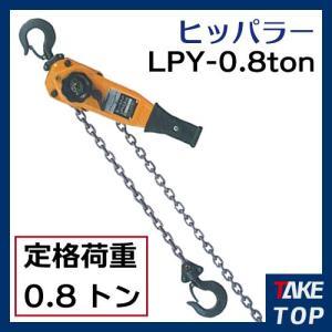 ヒッパラー LPY型 ラチェットレバーホイスト 0.8ton LPY2-0.8 鋼板製 揚程1.5m レバーブロック|taketop