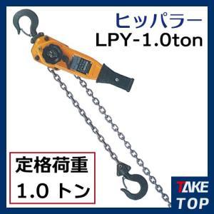ヒッパラー LPY型 ラチェットレバーホイスト 1ton 鋼板製 揚程1.5m レバーブロック LPY2-1|taketop