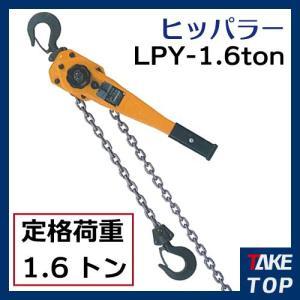 ヒッパラー LPY型 ラチェットレバーホイスト 1.6ton LPY2-1.6 鋼板製 揚程1.5m レバーブロック|taketop