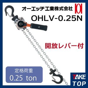 オーエッチ工業/OH オーエッチレバーNEO レバーホイスト 0.25ton 荷締機 OHLV-0.25N|taketop