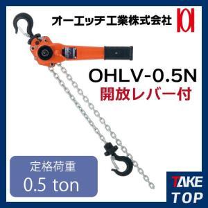 オーエッチ工業/OH オーエッチレバーNEO レバーホイスト 0.5ton 荷締機 OHLV-0.5N|taketop