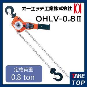 オーエッチ工業/OH オーエッチレバーNEO レバーホイスト 0.8ton 荷締機 OHLV-0.8|taketop