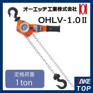オーエッチ工業/OH オーエッチレバーNEO レバーホイスト 1.0ton 荷締機 OHLV-1.0|taketop