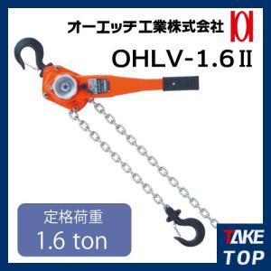 オーエッチ工業/OH オーエッチレバーNEO レバーホイスト 1.6ton 荷締機 OHLV-1.6|taketop