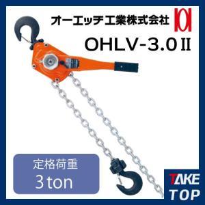オーエッチ工業/OH オーエッチレバーNEO レバーホイスト 3.0ton 荷締機 OHLV-3.0|taketop