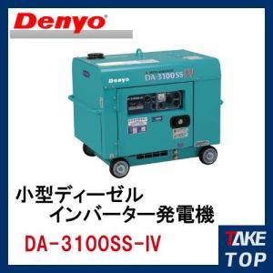 デンヨー 防音型 発電機 ディーゼルエンジン DA-3100SS-IV|taketop