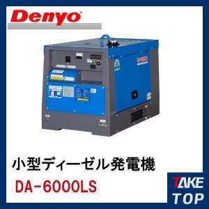 デンヨー 防音型 発電機 ディーゼルエンジン  DA-6000LS-60HZ|taketop