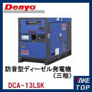 デンヨー 超低騒音型 発電機 ディーゼルエンジン DCA-13LSK|taketop