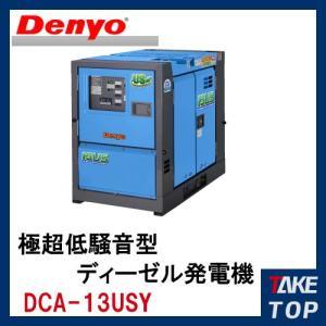 デンヨー 防音型 発電機 ディーゼルエンジン DCA-13USY|taketop