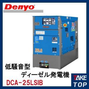 デンヨー 超低騒音型 発電機 ディーゼルエンジン DCA-25LSIB|taketop