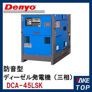 デンヨー 超低騒音型 発電機 ディーゼルエンジン DCA-45LSK|taketop