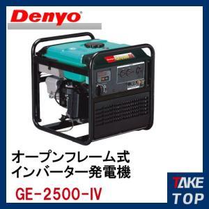 デンヨー インバーター発電機 ガソリンエンジン GE-2500-IV|taketop