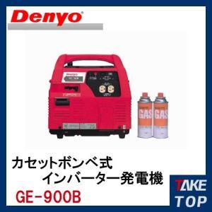デンヨー インバーター発電機  ガスエンジン GE-900B|taketop