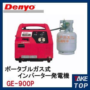 デンヨー インバーター発電機 プロパンガスエンジン GE-900P|taketop