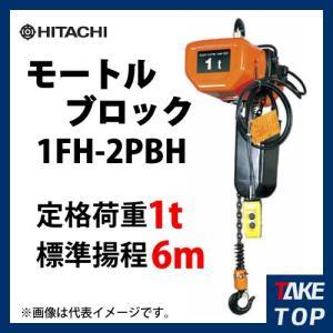 日立産機システム 1FH モートルブロック1000kg 一速形 揚程6m 2点押釦金具付 1FH-2PBH|taketop