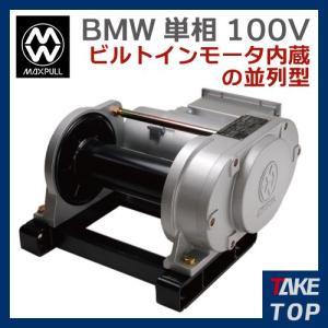 マックスプル工業 ビルトインモータ内蔵の並列型 BMW単相100V 電動ウインチ (50HZ) 280kg BMW-103-50|taketop