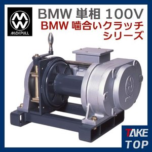 マックスプル工業 噛合いクラッチシリーズ BMW単相100V 電動ウインチ (50HZ) 280kg BMW-103-SC-50|taketop
